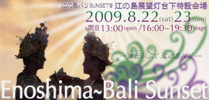 20090822_enosshima01_2