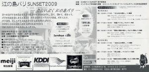 20090822_enosshima02_2