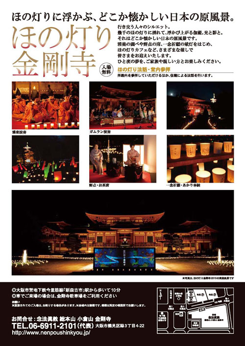 Honoakari2011_02