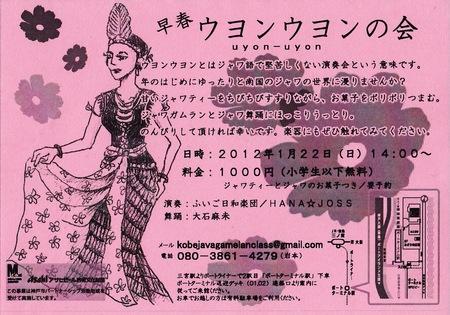 Nishidayuri_120122