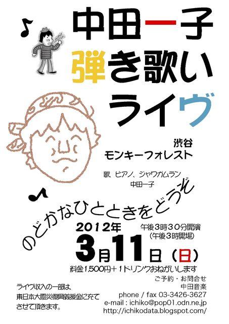 2012_03_11_shibuya