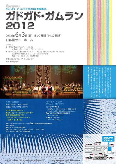 20120603_nippori