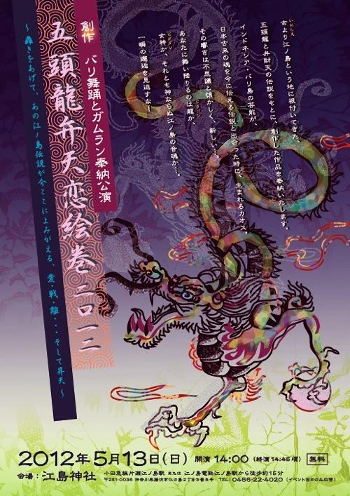 20120513_enoshima_omote