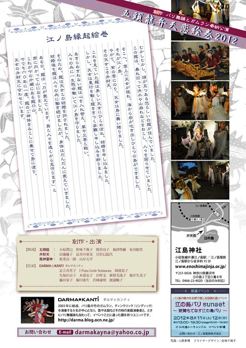 20120513_enoshima_ura