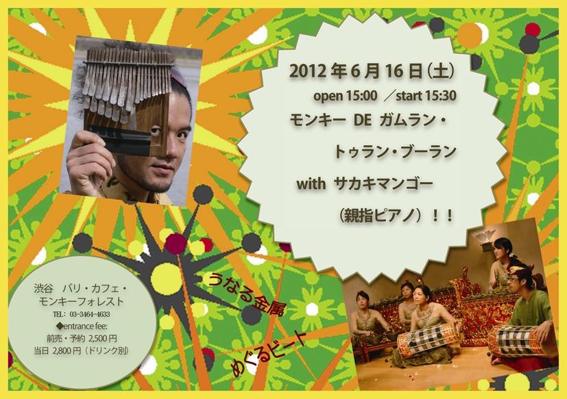 20120616_tb_mango_fly_omote_karu