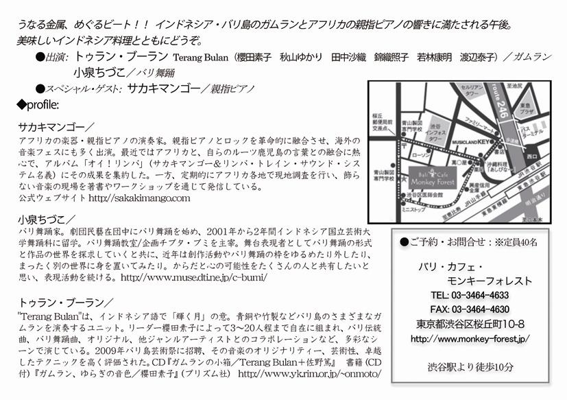 20120616_tb_mango_fly_ura_karu