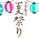 Fukumori_natsufes