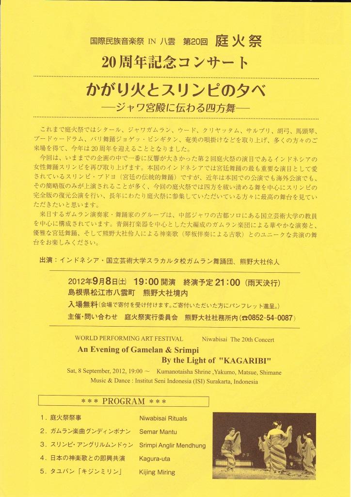 Flyer_niwabisai_blkg_web