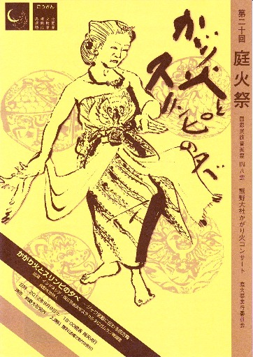 Flyer_niwabisai_dean__web