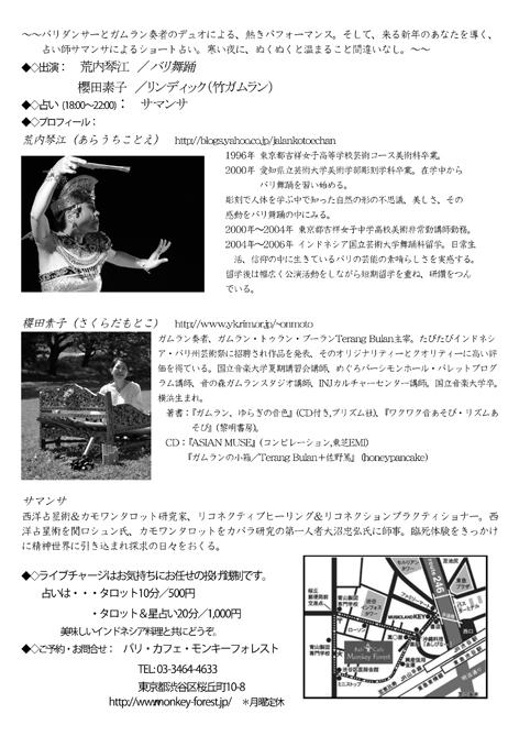 20121218_kotoemotoko_fly_ura