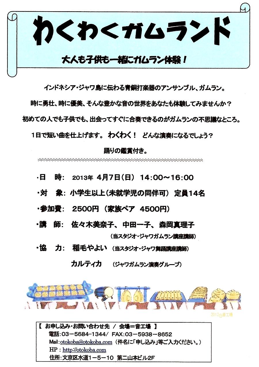 130407_waku2