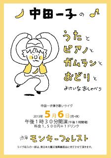 Ichiko_130506_a