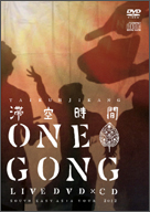 Onegong