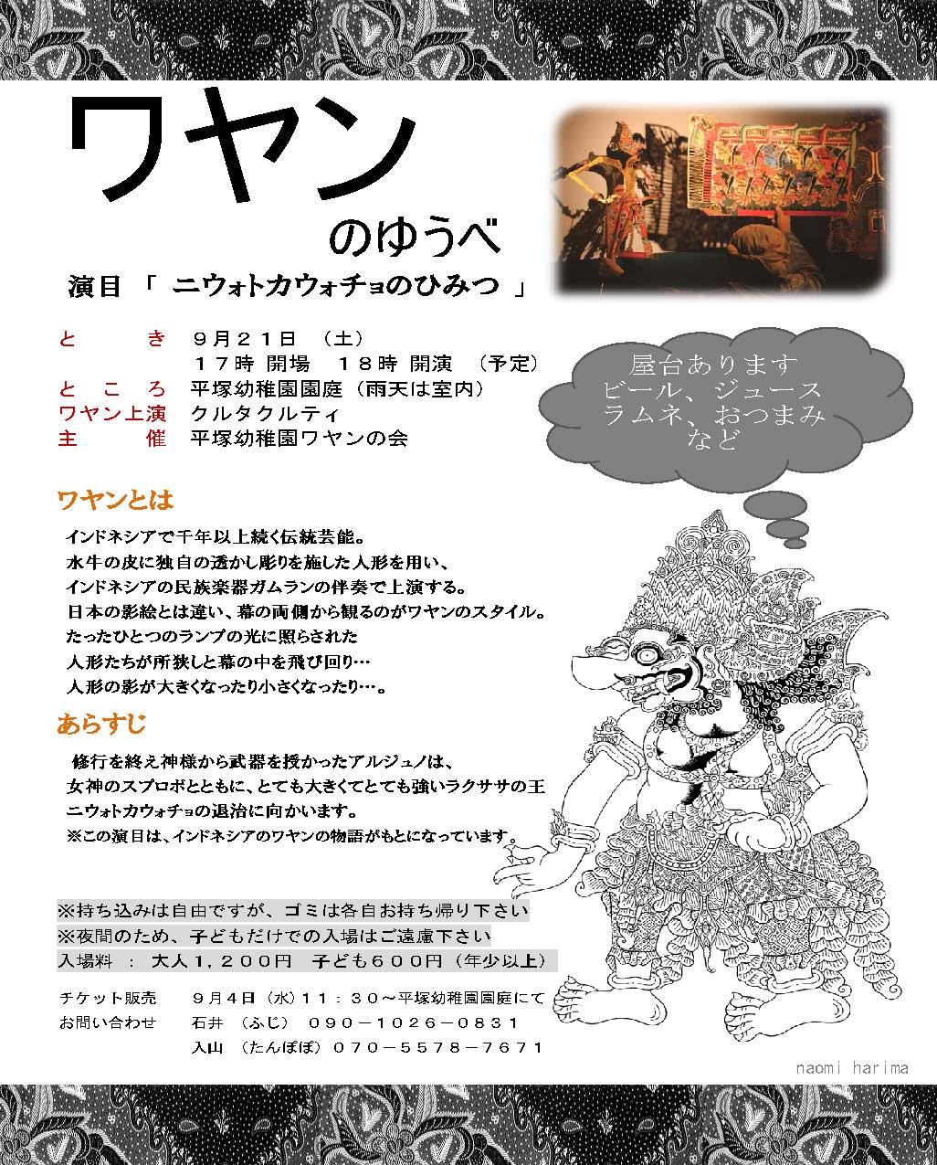20130921hiratsuka_wayang
