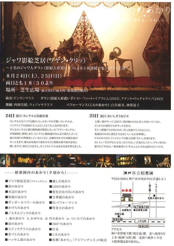 2013niwanoakari_2