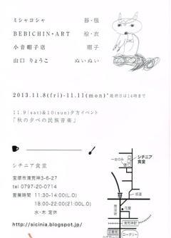 Cci20131001_0001_1