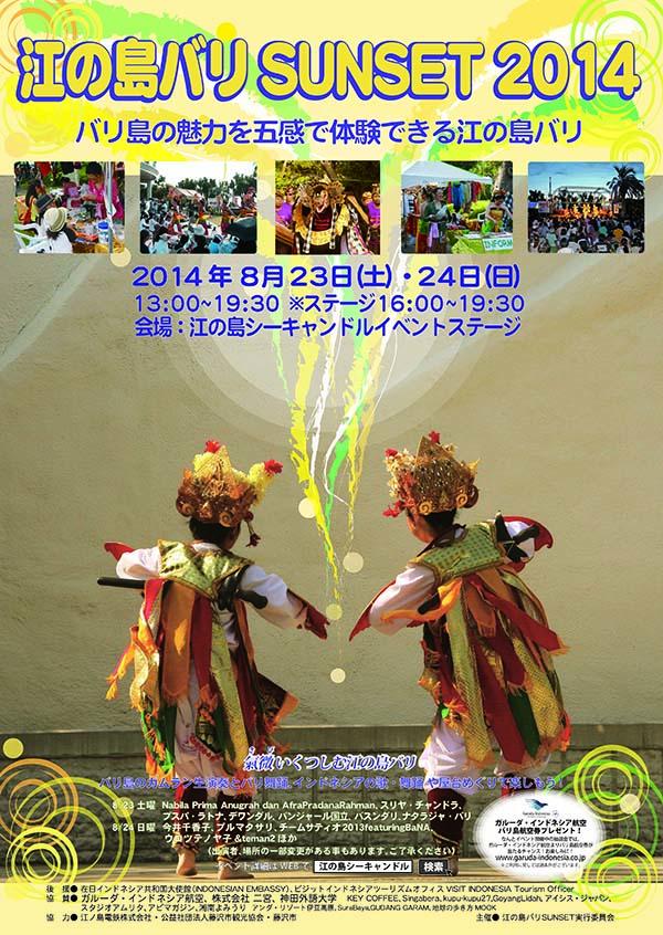 Balisunset2014