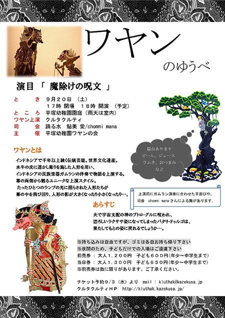 20140920hiratsuka_wayang