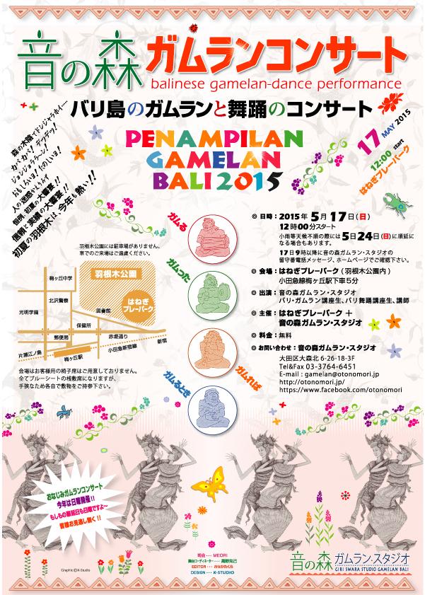 150517_haneki