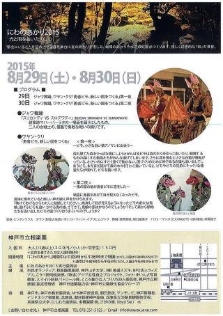 Niwa2015a