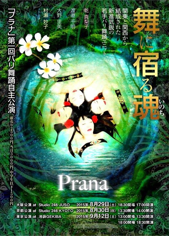 Prana01_2