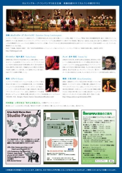Seido2016_2