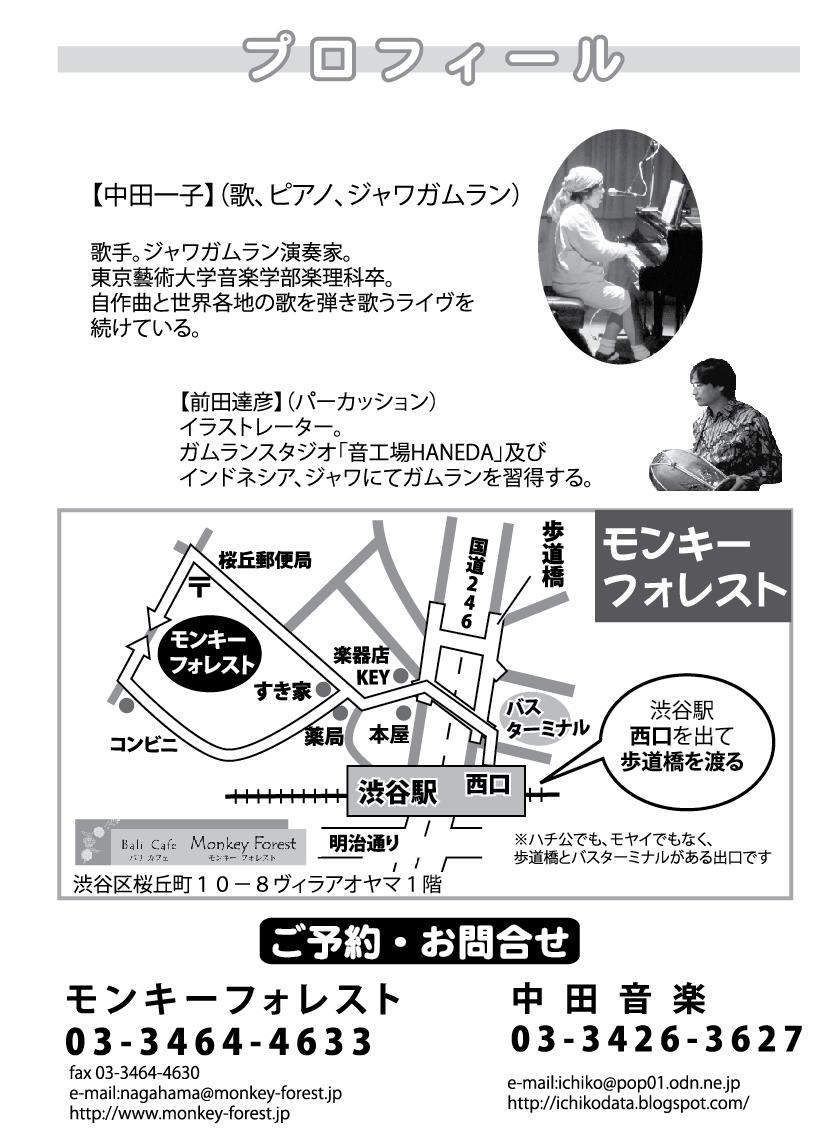 Ichiko_monkey_160514_b