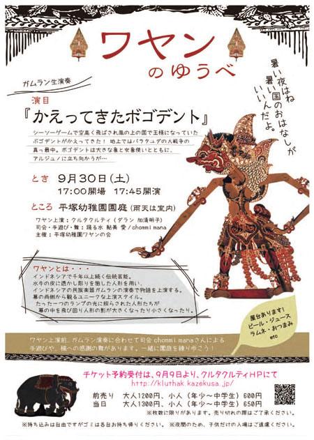 Kluthakcirashi20170930_s