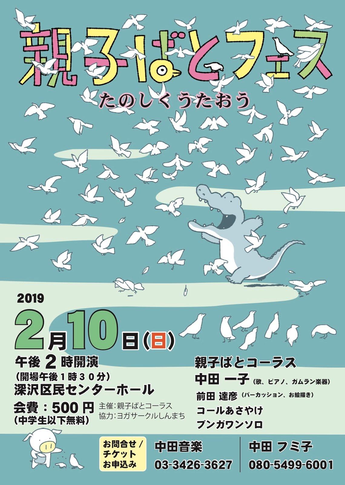 Oyakobato_190210a