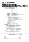 0517_omori