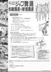 Otokoba_0827