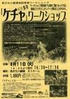 20090811_nagoya01