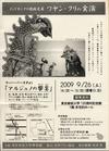 20091026_itahashi