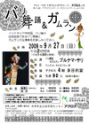 20090927_daito