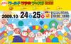 20091025_nagoya