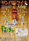 20091205_fuchu01