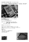 20091122_shibuya