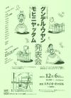20091206_youga