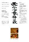 20091219_toufu