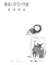 Book232b