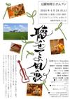 20100424_sagamihara