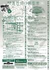 100806_tokorozawa02
