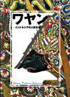 20100914wayang_zuroku_2