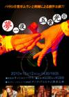 20101212_tokyo01