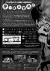 20101212_tokyo02