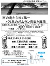 20110123_yagigatani_flier1_2