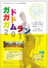 20110612_nippori