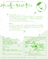 Flyer_tb201107_ura_web