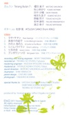 Tb_2011_fly_ura_web